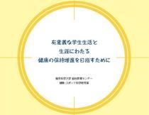 特集『有意義な学生生活と生涯にわたる健康の保持増進を目指すために』(帝京科学大学総合教育センター/健康・スポーツ科学研究室編)を掲載しました。