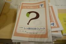 「あだちの大学リレーイベント企画第3弾 帝京科学大学ワークショップ&講演会『しっぽの秘密』」を開催しました!