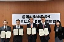 長野県と「信州の生物多様性保全にかかる協定」を締結しました