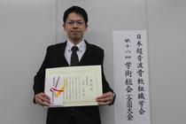 帝京千住接骨院の高橋先生が受賞されました。