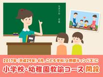 上野原キャンパスのこども学科に小学校・幼稚園教諭コース開設!!