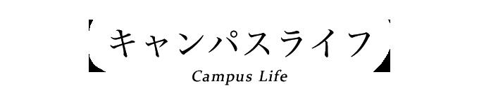 キャンパスライフ