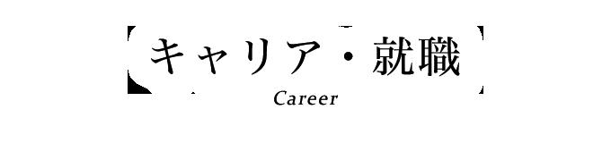 キャリア・就職