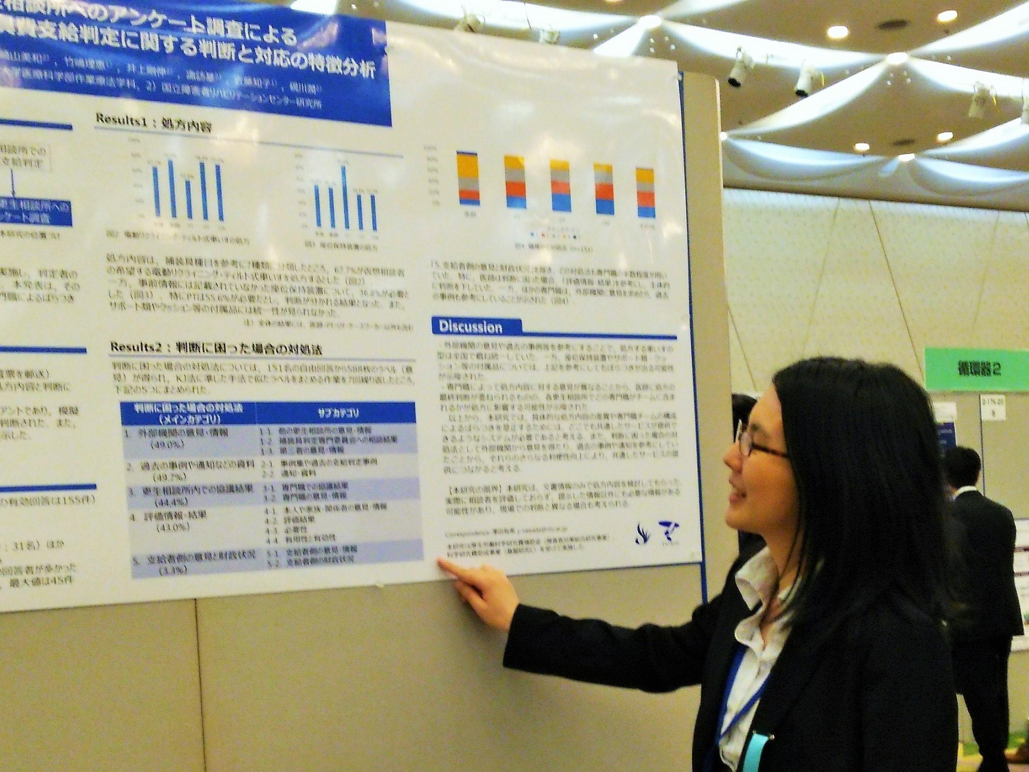 帝京科学大学 リハ医学会学術集会で発表してきました #02
