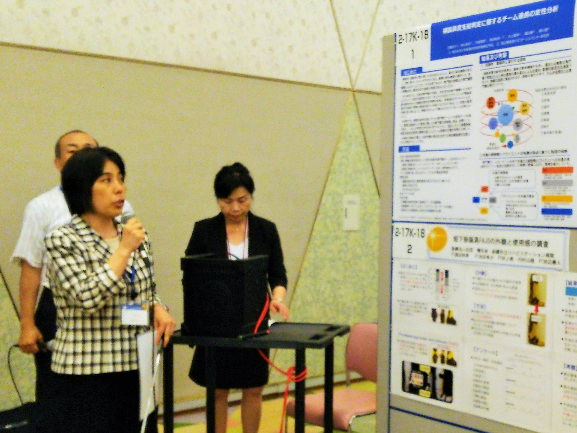 帝京科学大学 リハ医学会学術集会で発表してきました #01
