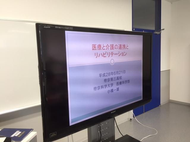 帝京科学大学 介護職員初任者研修 #01