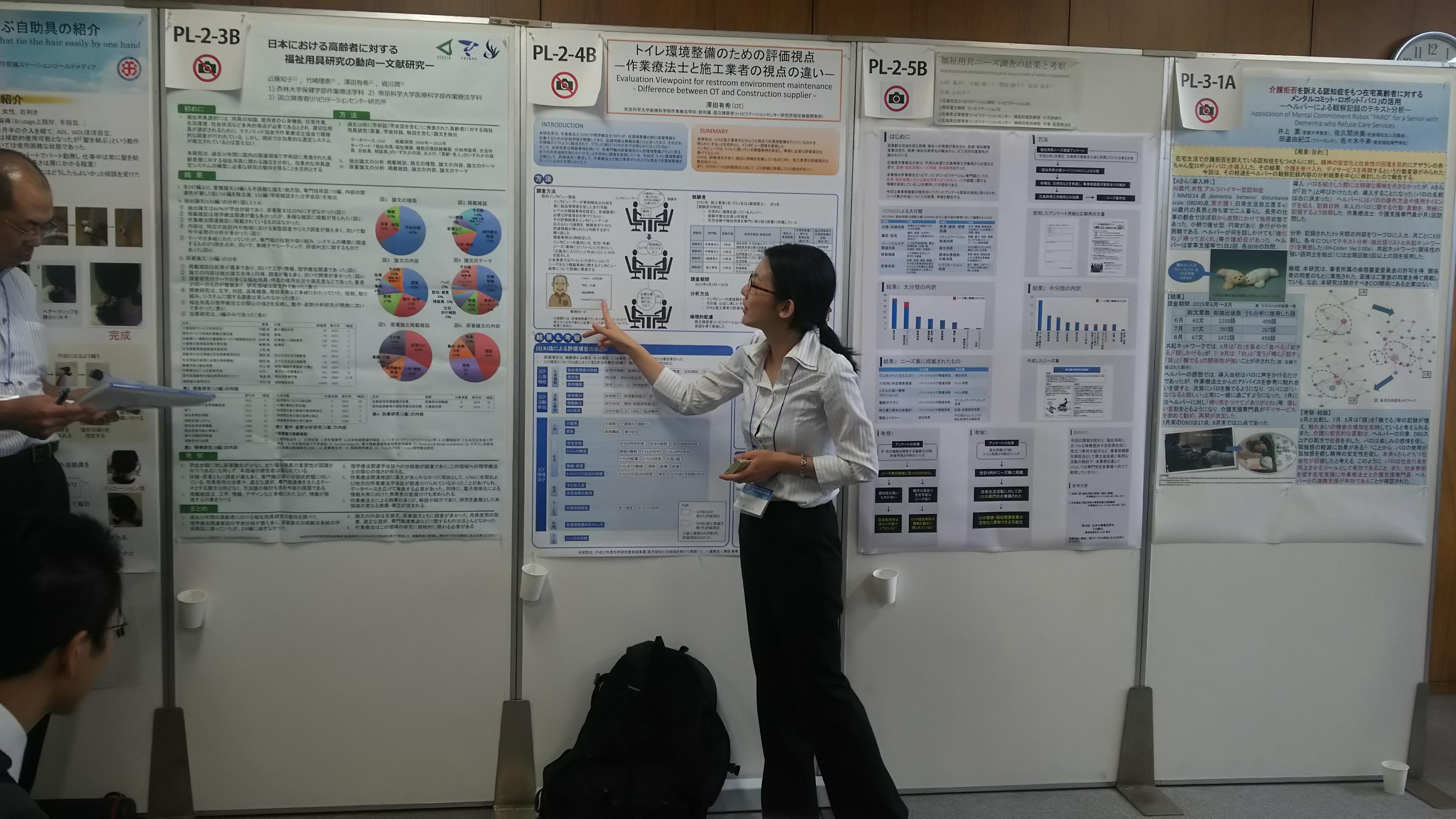 帝京科学大学 第50回日本作業療法学会に参加・発表しました #02