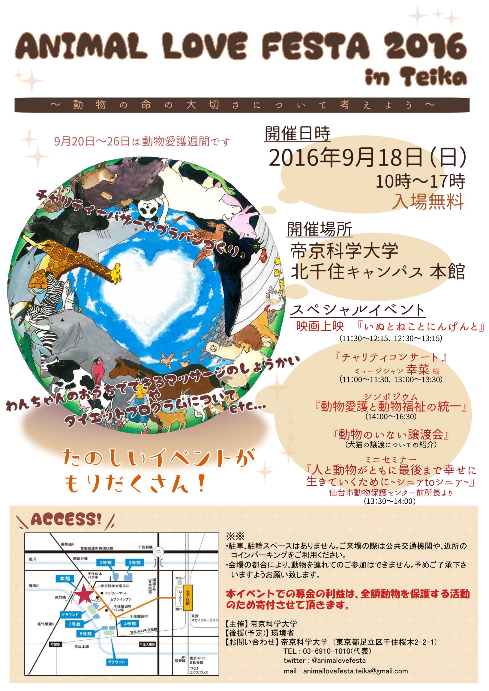http://www.ntu.ac.jp/images/2016lovefes.jpg