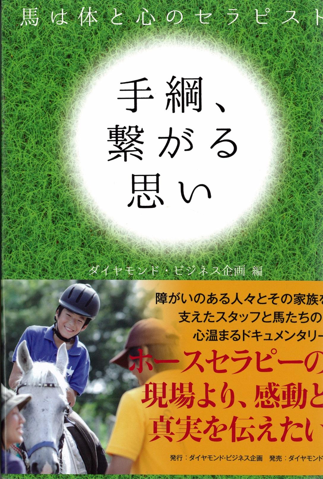 帝京科学大学 図書紹介~手綱、繋がる思い~ #00