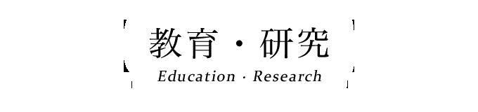 教育・研究