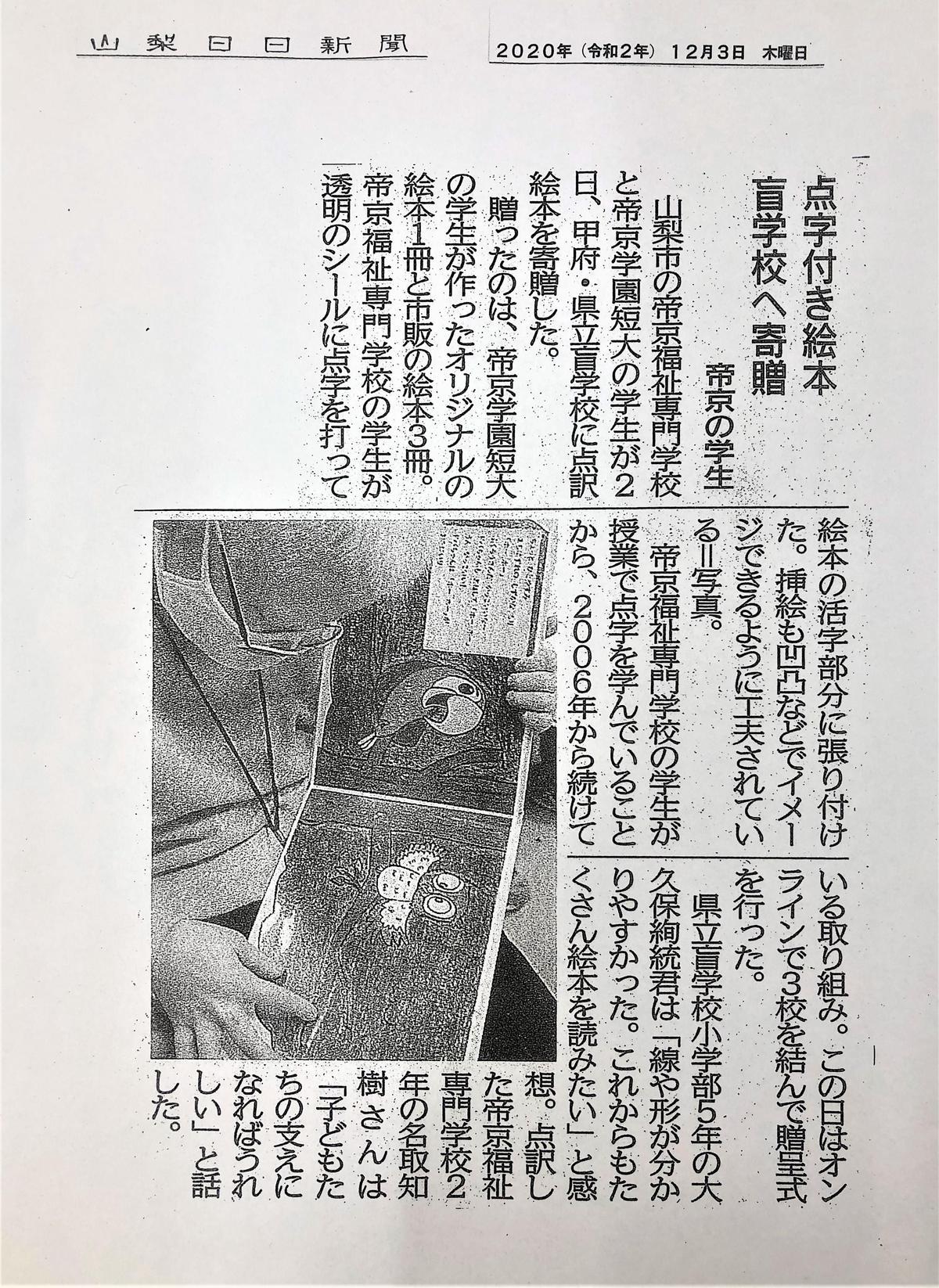 新聞記事(点字絵本).jpg