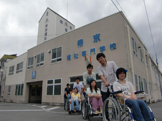 帝京福祉専門学校(介護福祉科)
