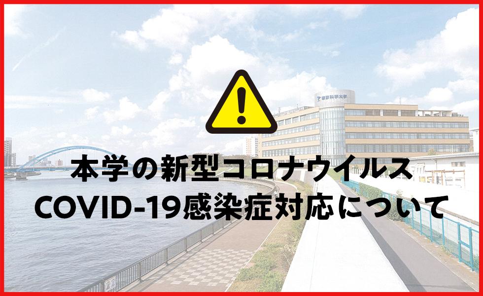 帝京 大学 八王子 ポータル サイト