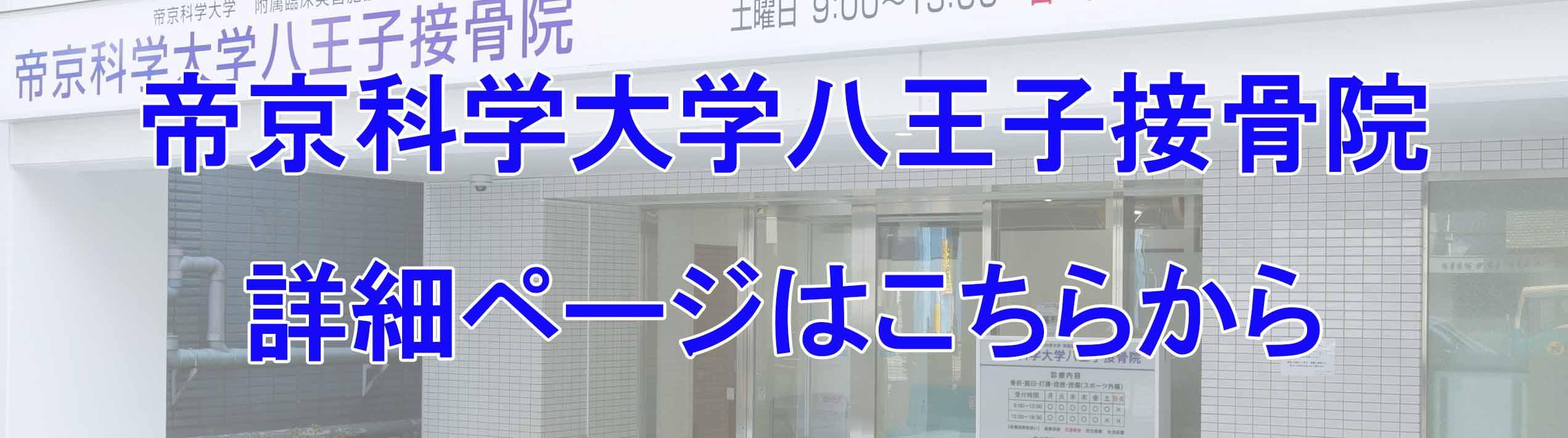 帝京科学大学 八王子接骨院